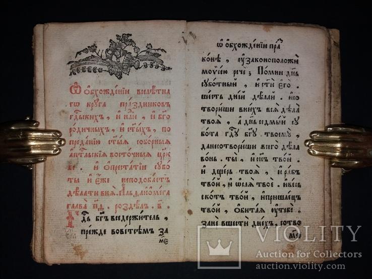 «О житїи христіанском» Супрасль,1789