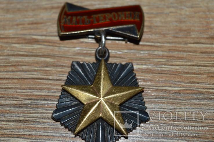 Орден мать-героиня№165764