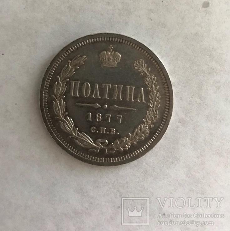 Полтина 1877 UNC