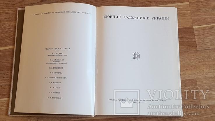 Словник художників України. Київ 1973., фото №3
