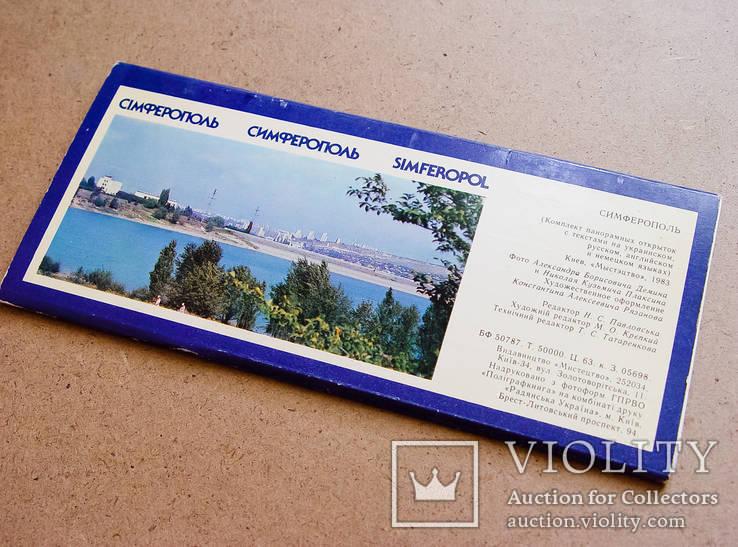 Наша лучшая открытка симферополь
