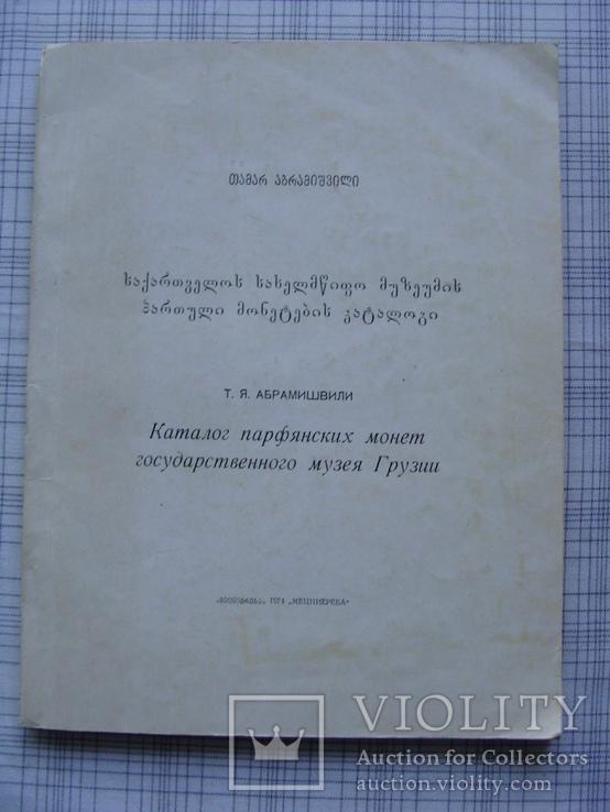 Каталог парфянских монет государственного музея Грузии., фото №2