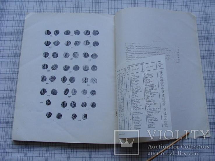 Каталог парфянских монет государственного музея Грузии., фото №11