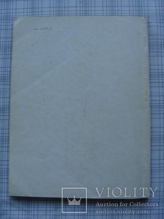 Каталог парфянских монет государственного музея Грузии., фото №12