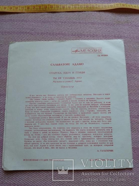 Гибкая грампластинка Сальваторе Адамо, фото №3