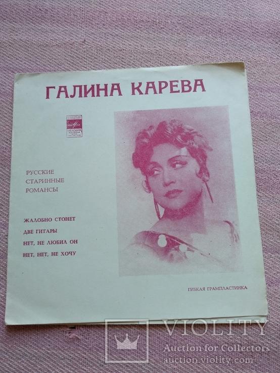 Гибкая грампластинка Галина Карева