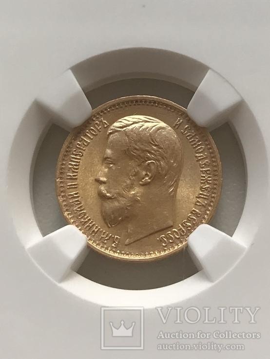 5 рублей 1898 года Большая голова