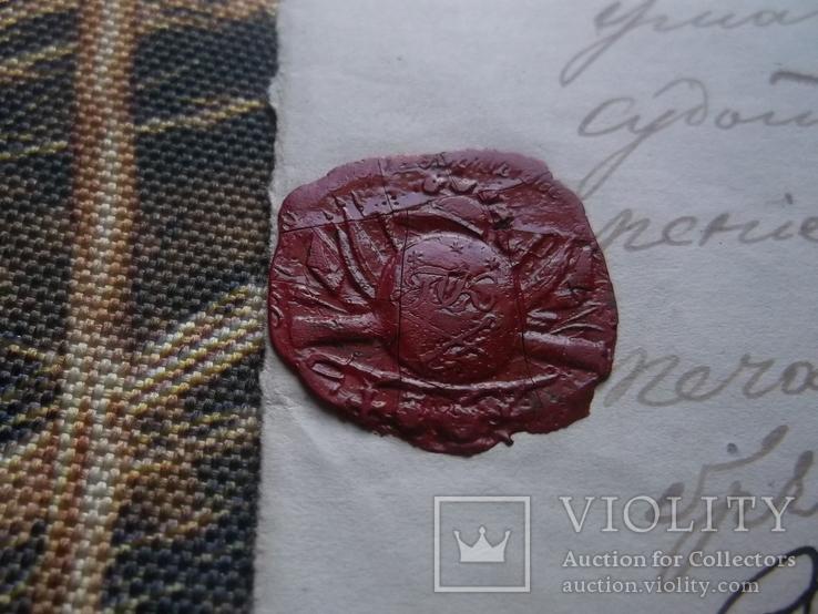 Согласие на брак 1856г. с фамильной сургучевой печатью