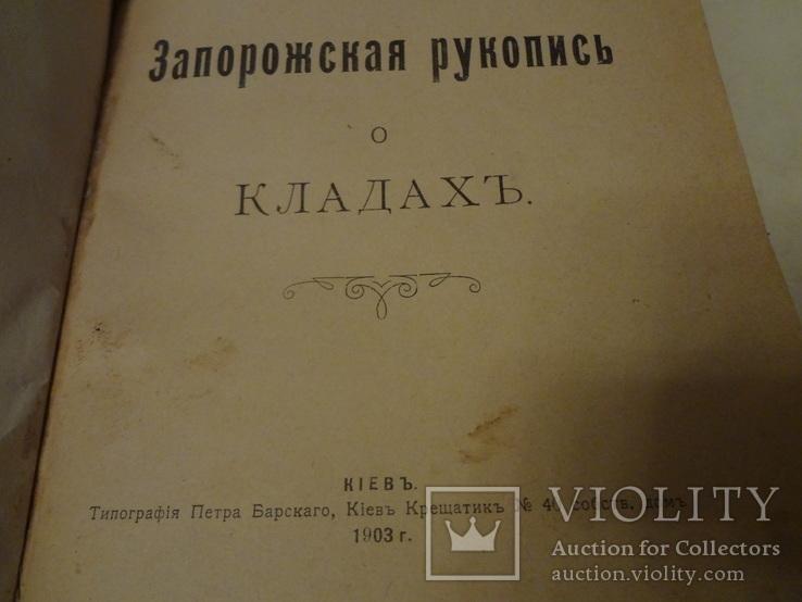 1903 Запорожские Клады Рукопись с местами зарытых кладов