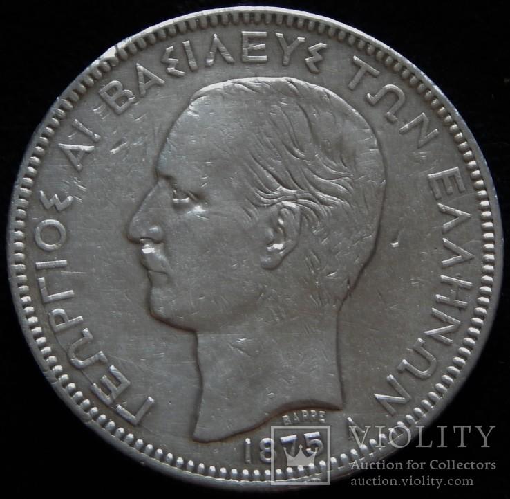 5 драхм 1875 року, Греція, Георіус І, срібло