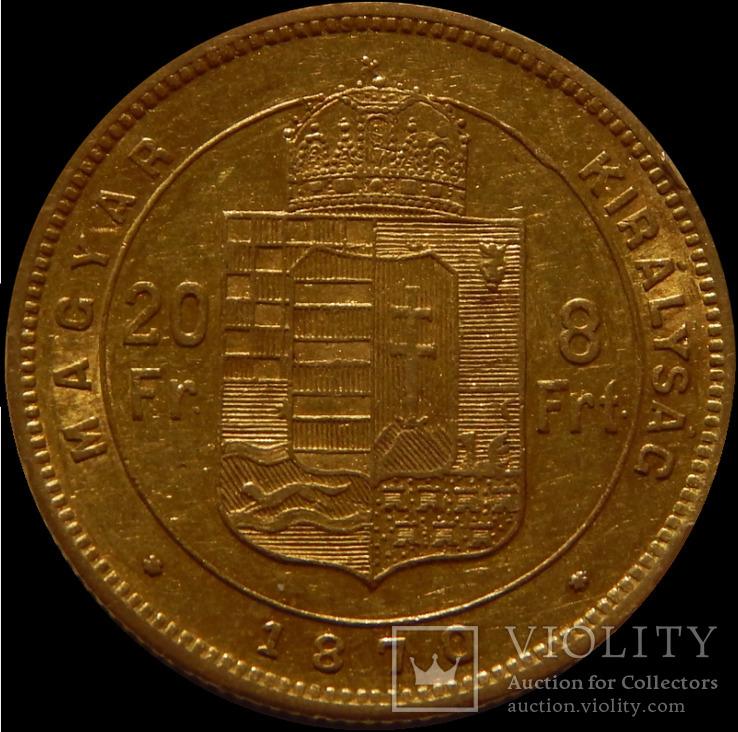 20 франків-8 флоринів 1870 року, мадярський тип, Франц-Йосип І, золото