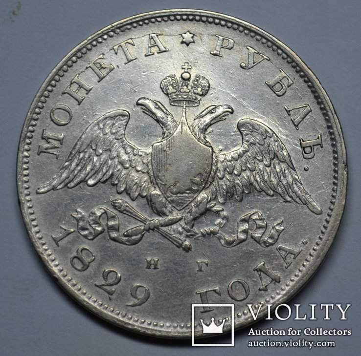 Рубль 1829 г. НГ