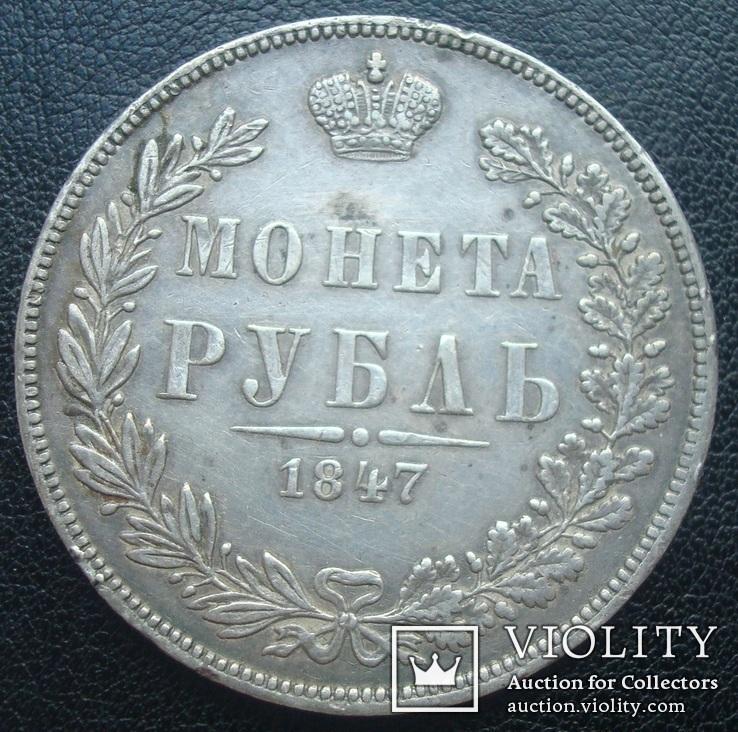 1 рубль 1847 год MW