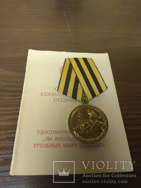 За восстановление угольных шахт Донбасса с документом