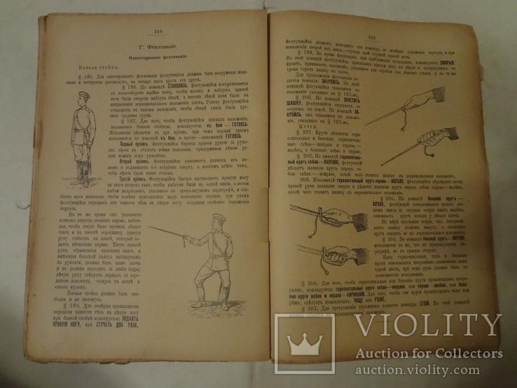1905 Памятная книга фейервейкеров Артиллерии Императорской Армии