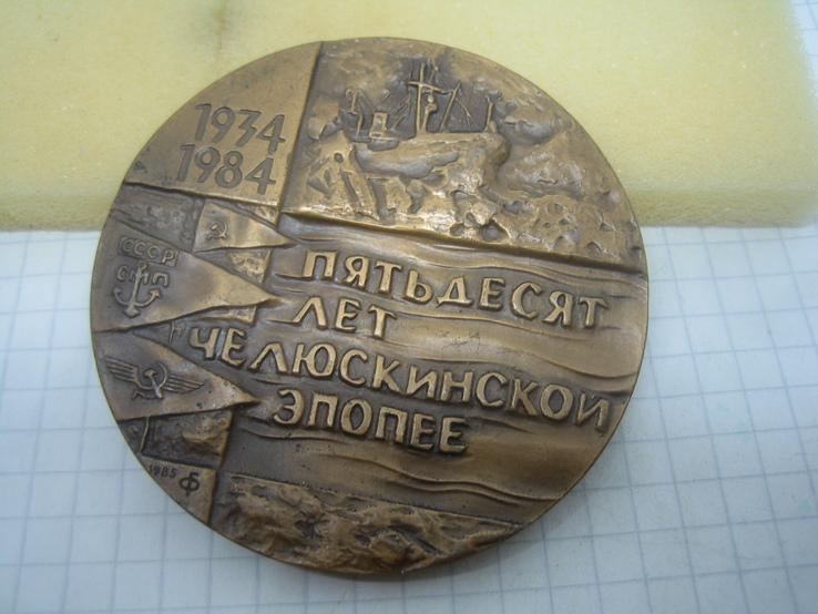 Медаль 1934-1984 50 лет Челюскинской эпопее. Челюскин. Томпак. 60мм, фото №2