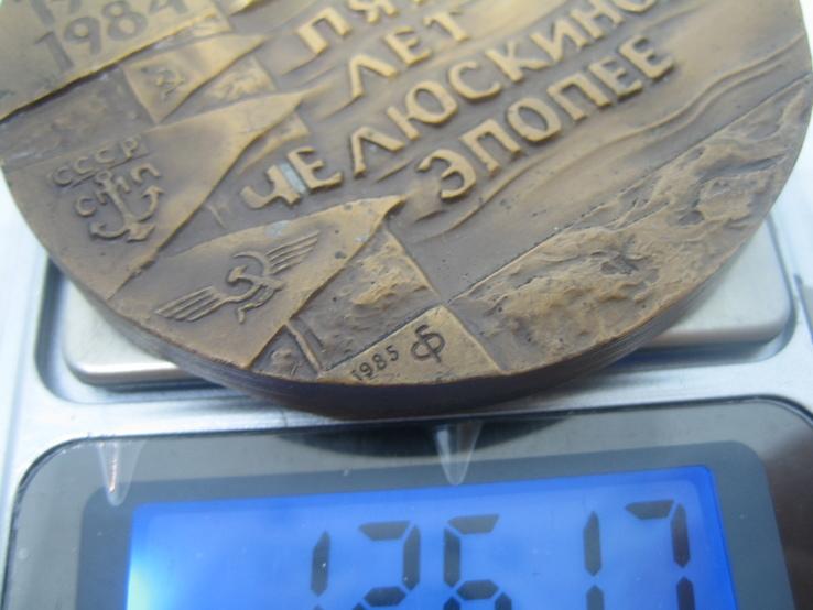 Медаль 1934-1984 50 лет Челюскинской эпопее. Челюскин. Томпак. 60мм, фото №5