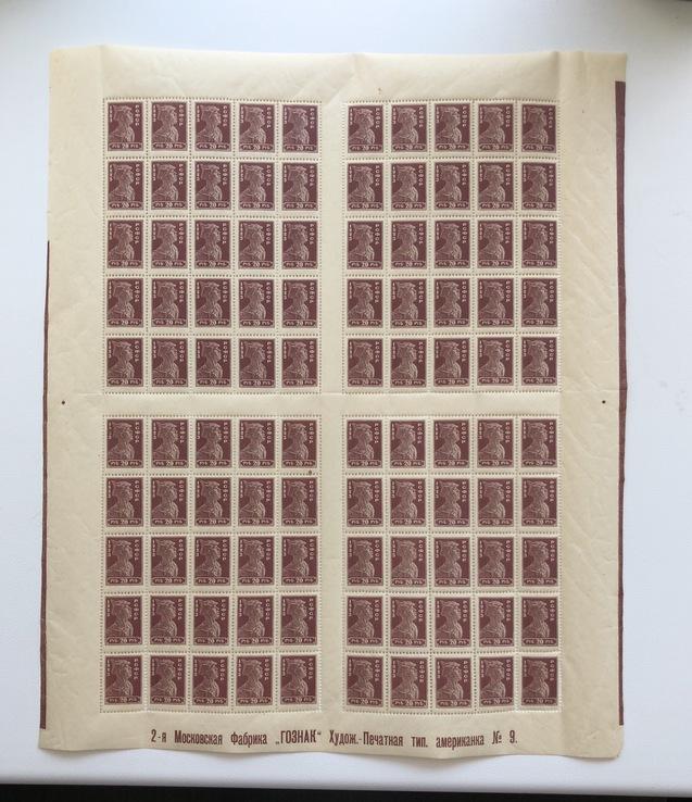 Блок марок 1923г. РСФСР (100шт)