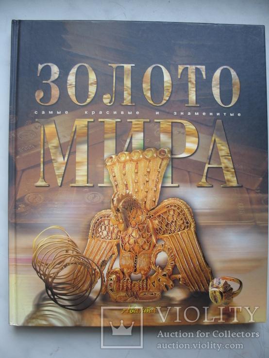 Золото мира 2003 г.