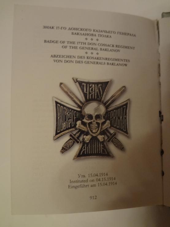 Каталог Полковых Знаков Российской Империи 500 тираж