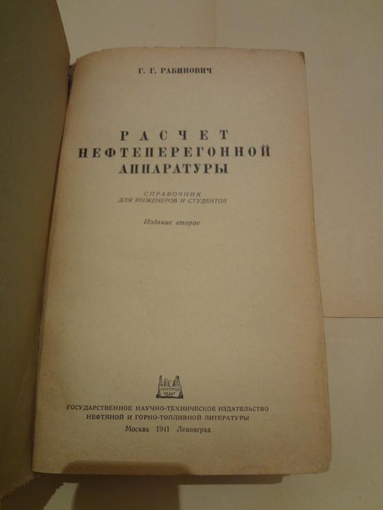 1941 Нефтеперегонная Аппаратура Нефть всего 2100