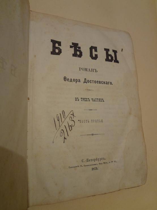 1873 Бесы Первое Прижизненное Издание Ф. М. Достоевский
