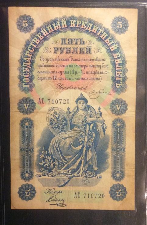 5 руб 1898г Плеске - Соболь