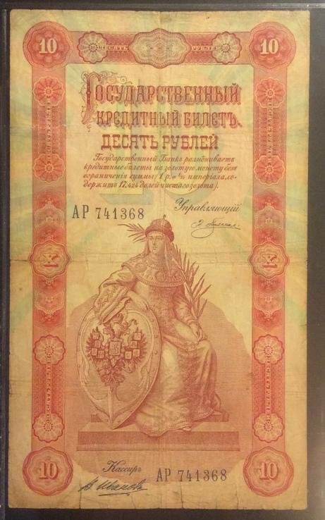 10 руб 1898г Плеске - В.Иванов