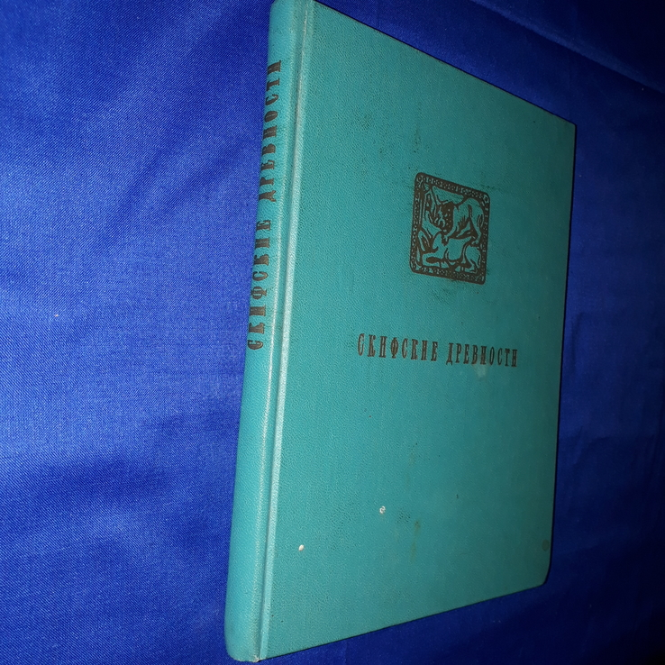 1973 Скифские древности - 3900 экз.