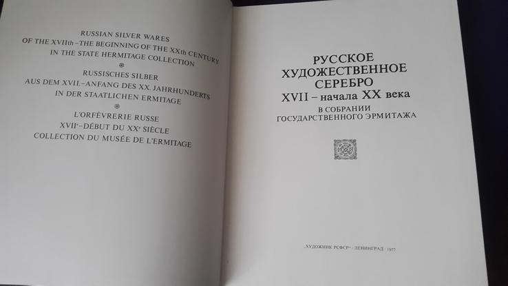 Большой  иллюстрированный альбом Русское серебро, фото №3