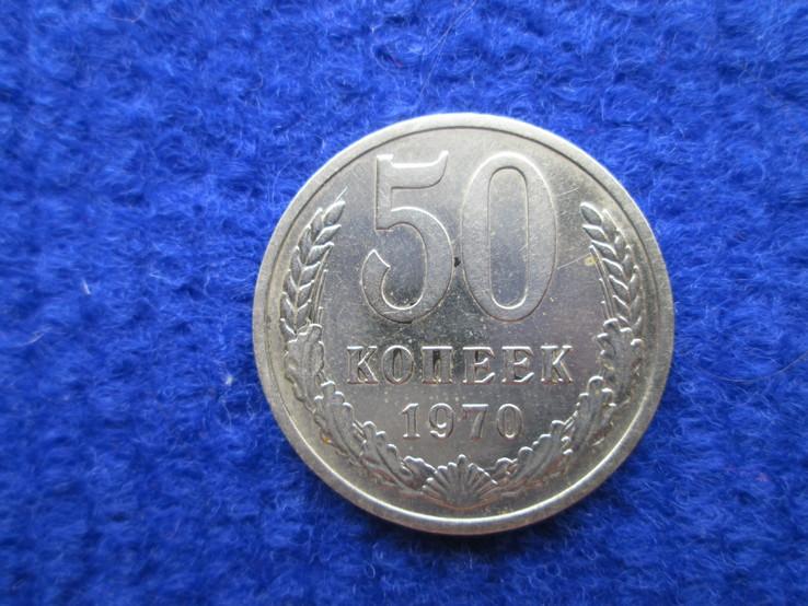 50 копеек 1970