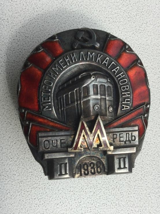 Метро 2 очередь-1938 год
