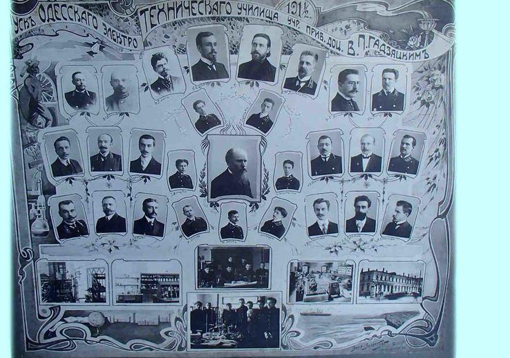 Одесса 1911 второй выпуск Гадзяцкого