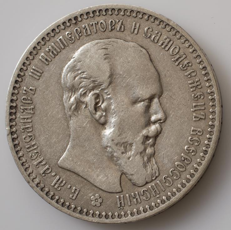 Рубль 1892 р.