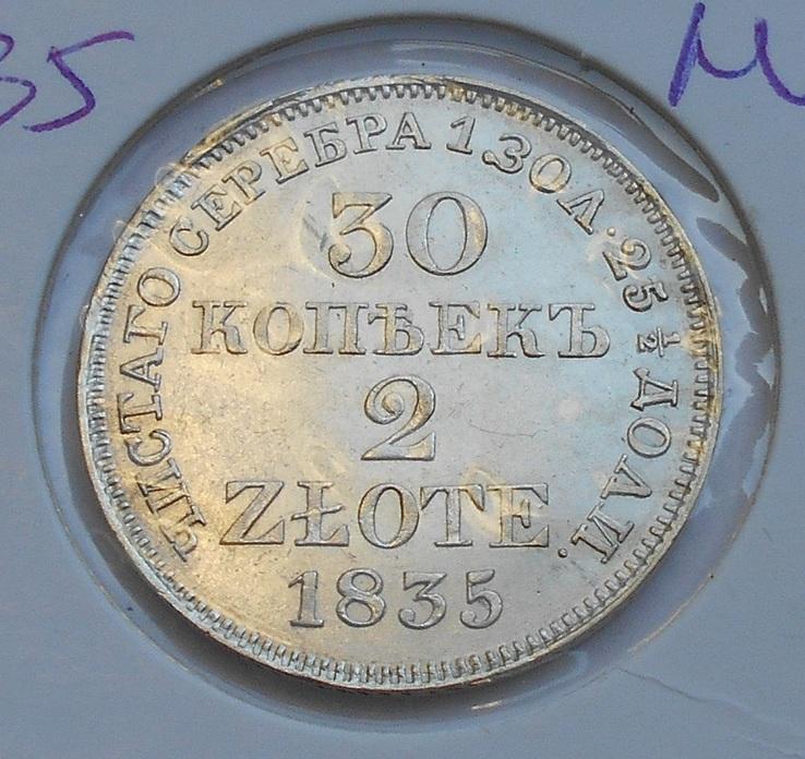 30 копеек - 2 злотых 1835 MW - UNC