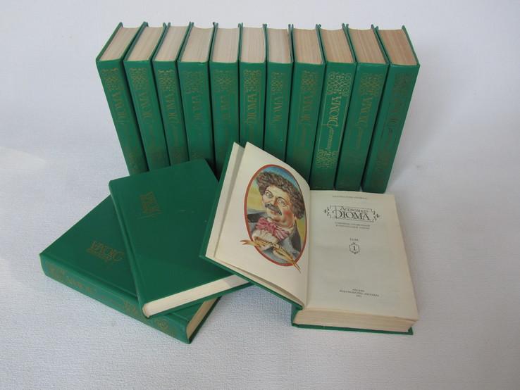 Александр Дюма. Собрание сочинений в 15 томах. 1991 г.