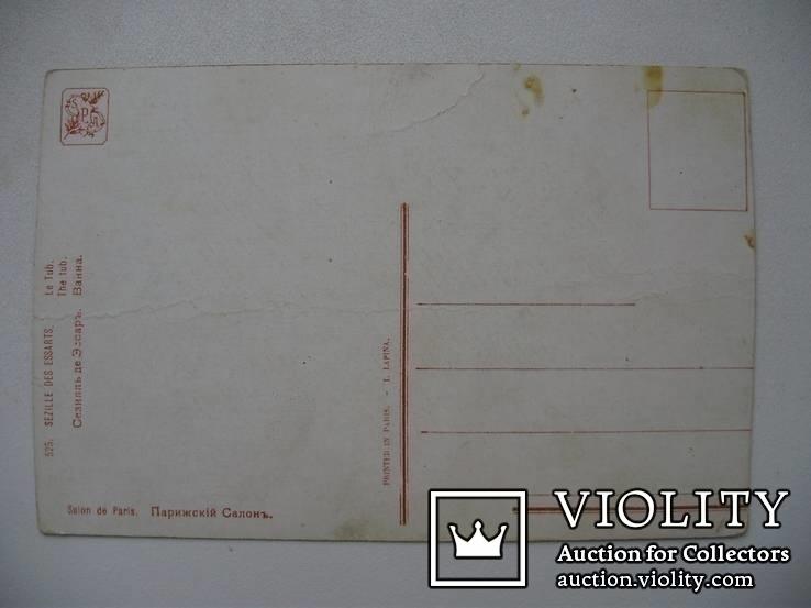 "Открытка Сезилль де Эссарь ""Ванна"" 1914 г., фото №3"