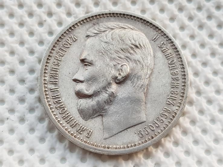 Рубль 1912 год