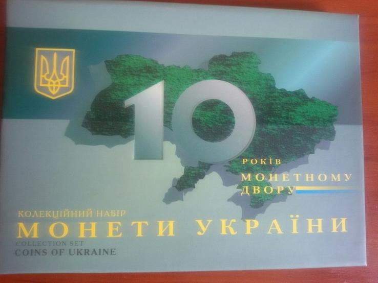 Набор обиходных монет 2008 года.
