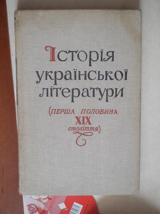 Історія Української літератури (1 половина 19 ст) 1980р., фото №2