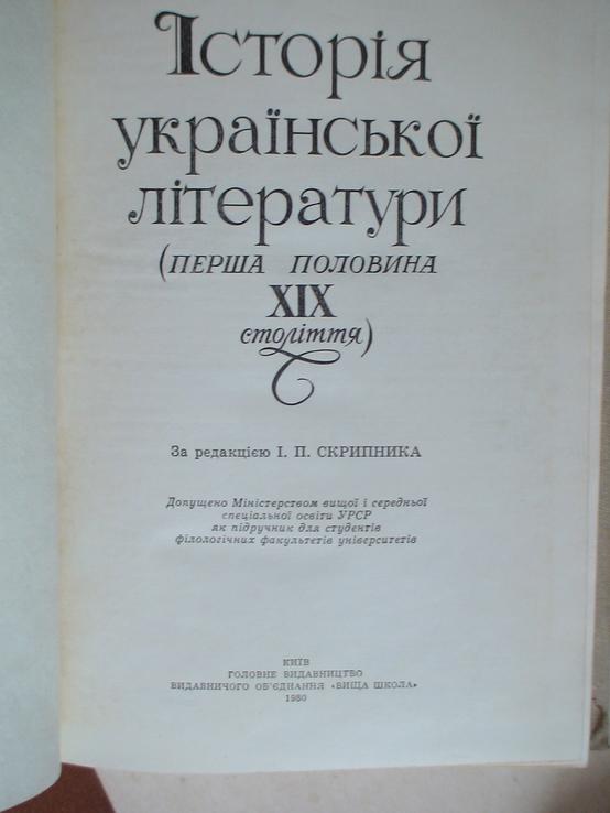 Історія Української літератури (1 половина 19 ст) 1980р., фото №3