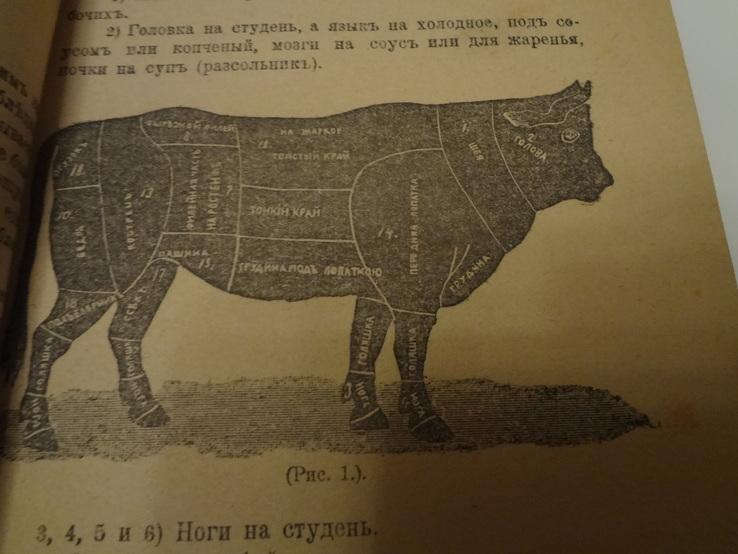 1913 Приготовление колбас окороков кондитерки и напитков