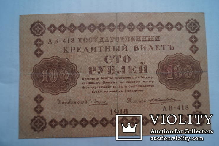 Бона 100 рублей 1918 г., фото №3