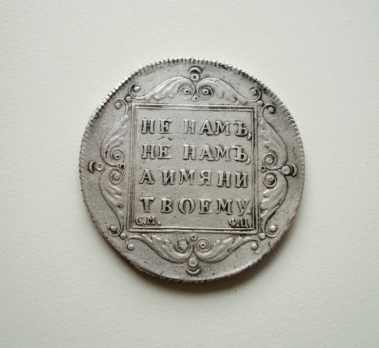 Полтина 1797 год