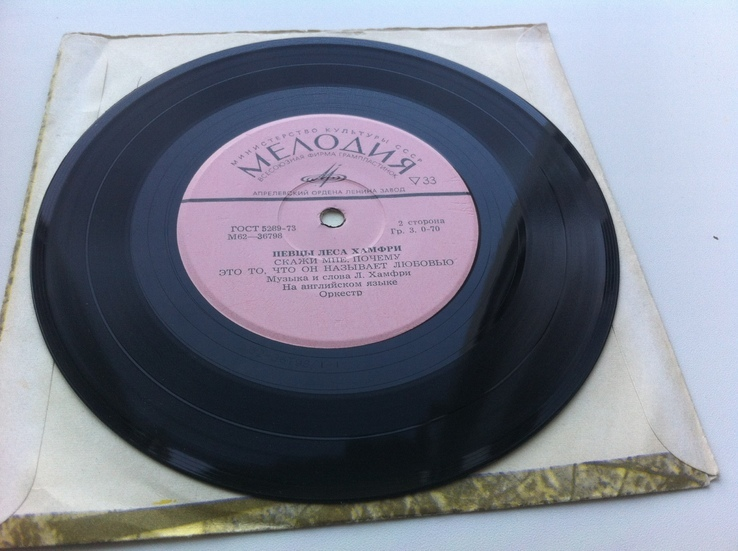 "Певцы Леса Хамфри * - Мексико (7"") 1974, фото №3"