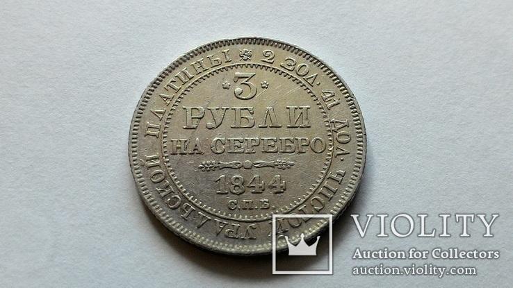 3 рубля 1844 г. СПБ. (платина - 10,36грм.)