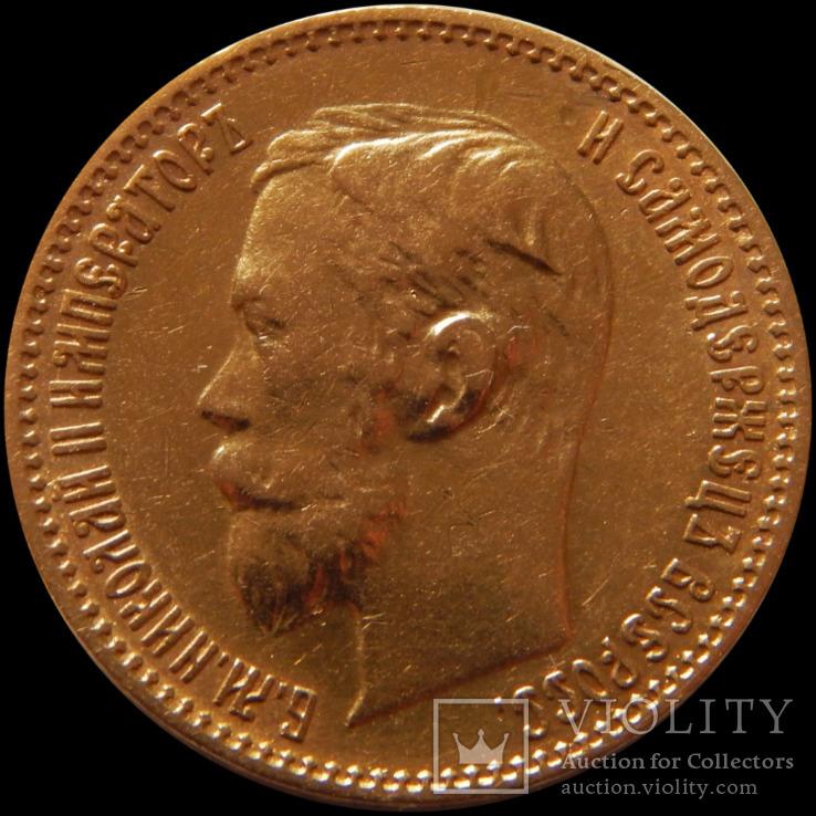 5 рублів 1900 року, Микола ІІ, золото, Ф.З