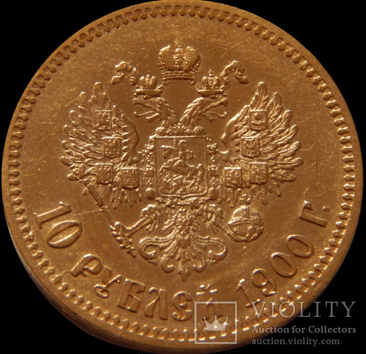 10 рублів 1900 року, Микола ІІ, золото Ф.З