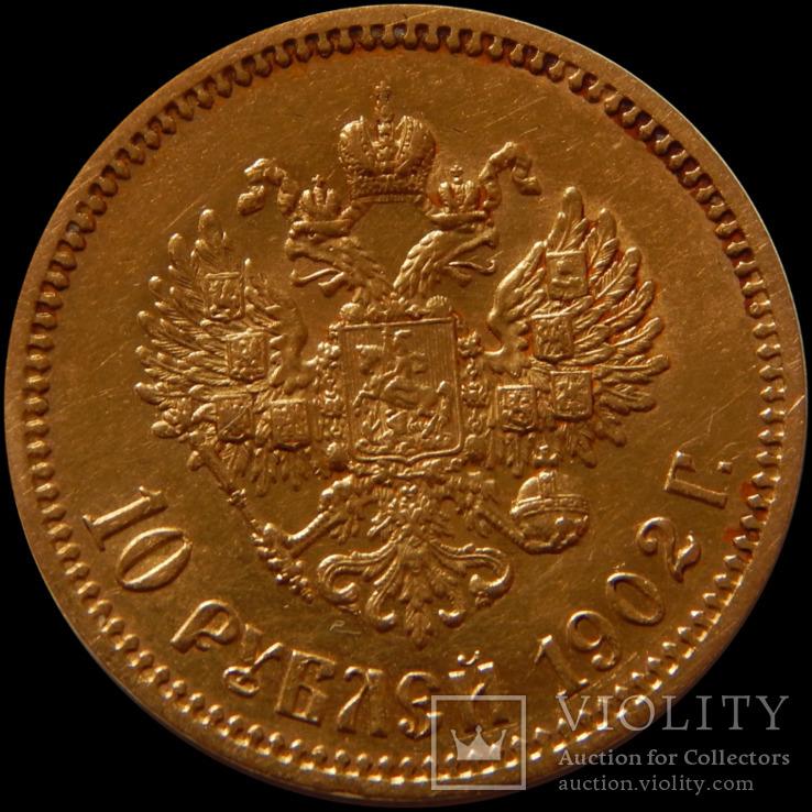 10 рублів 1902 року, Микола ІІ, золото А.Р