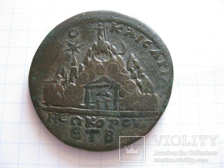Каппадокия,Кесария.Макрин - Диадумениан.AE(38мм,27.82г.)